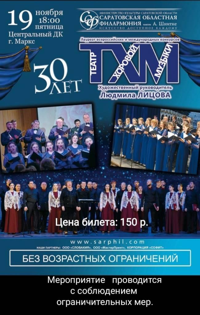 19 октября - Театр духовой музыки в Марксе