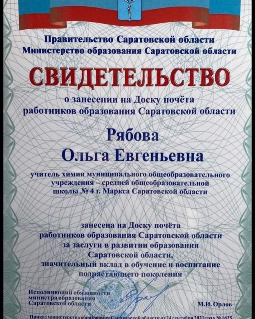 Ольга Рябова занесена на областную Доску почета! - город маркс новости