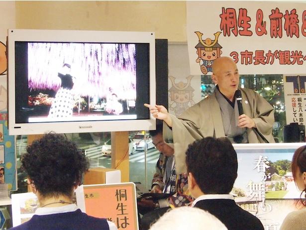 四季をテーマに足利市をPRする足利市市長 和泉聡氏