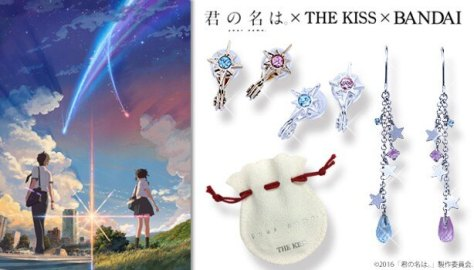 「君の名は。」×THE KISS×BANDAI