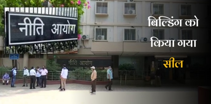 NITI Aayog Building Sealed After Employee Tests Positive For Corona