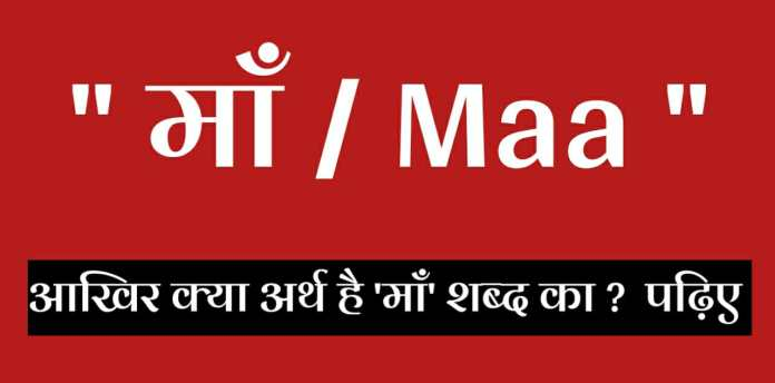 Ahead Of Mother's Day, Know The Meaning Of Deep Rooted Hindi Word 'Maa'