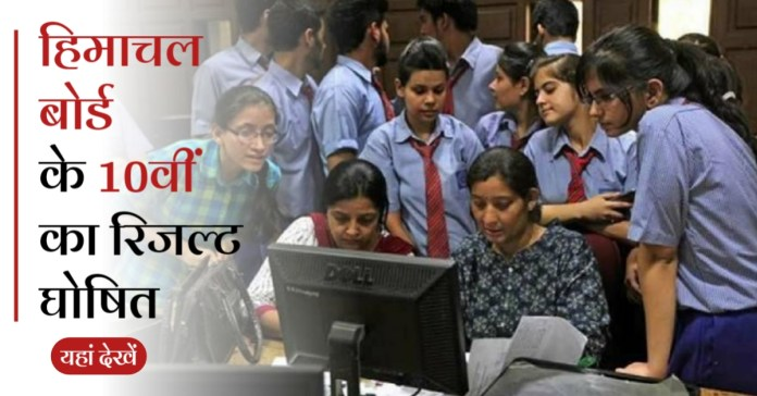 HPBOSE 10th Result 2020 - Himachal Board 10th result