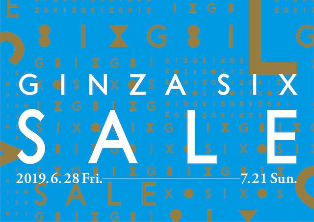 2019年6月28日(金)より夏のセール「GINZA SIX SALE(ギンザ シックス セール)」を開催します。