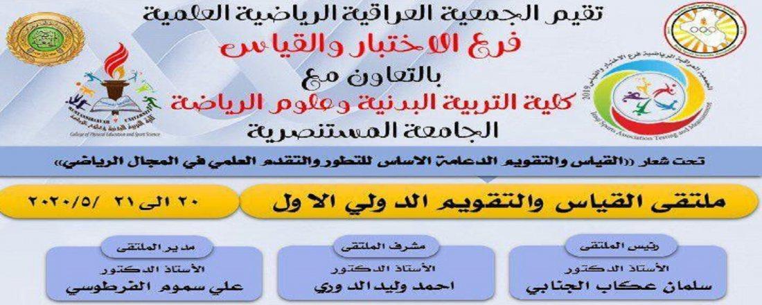 الجمعية العراقية الرياضية العلمي تنظم ملتقى القياس والتقويم الدولي الأول جريدة الصباح الجديد