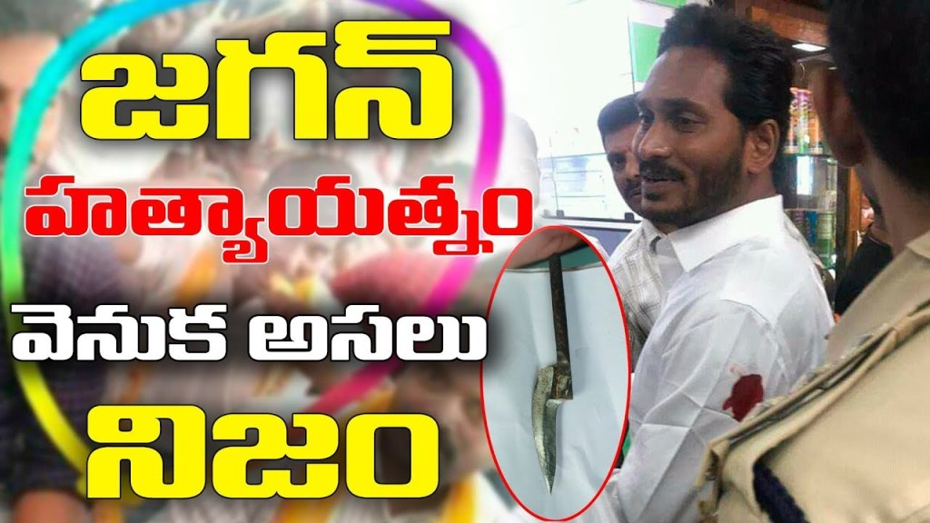 Secret behind murder attempt on YS Jagan