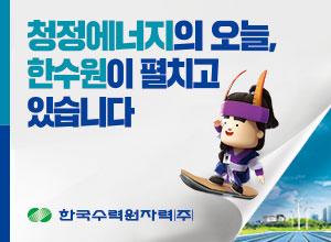 KHNP-banner-ads