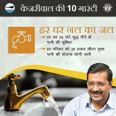 From Less Pollution to 24*7 Drinking Water: 10 Promises of Kejriwal