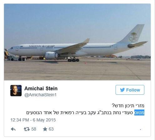 Hi Fly A330 Saudia BenGurion tweet