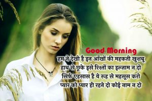 Good Morning hindi sms for Friends 140 words 12