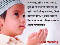 Good Morning hindi sms for Friends 140 words 4