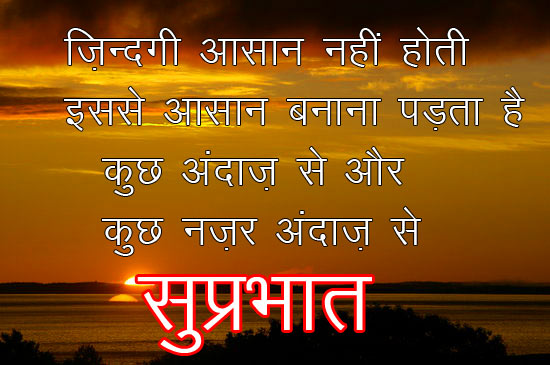 Good Morning image sms for Friends in hindi 4