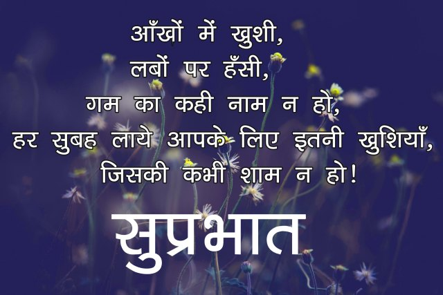 Good Morning sms for Friends in hindi images 14