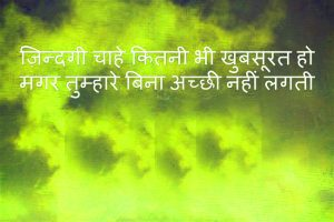 True Love Hindi Sashayari 300x200 1