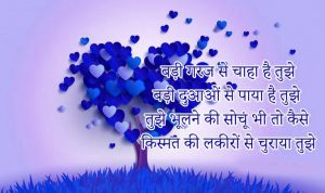 True Love Hindi Shayari Lo 300x178 1