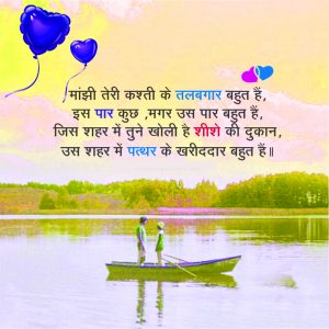 True Love Hindi asShayari p 300x300 1