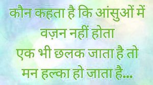 True Love Hindi asShayari w 300x167 1