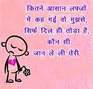 True Love Hindias Shayari 300x288 1