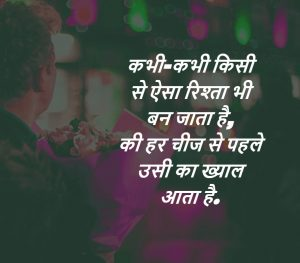 whatsapp status true shayari photos gf 10