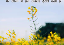 whatsapp status true shayari photos gf 12