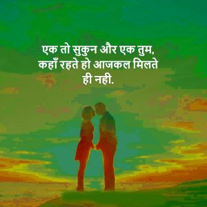 whatsapp status true shayari photos gf 2