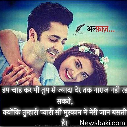 Hum Chahkar bhi tumse bhi naraj Shayar