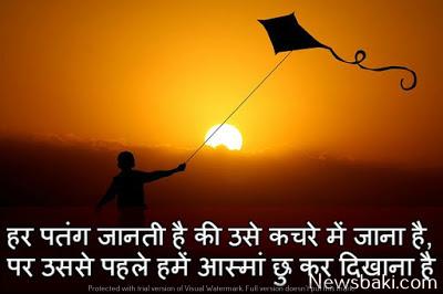 hindi image motivational stutus for success 3