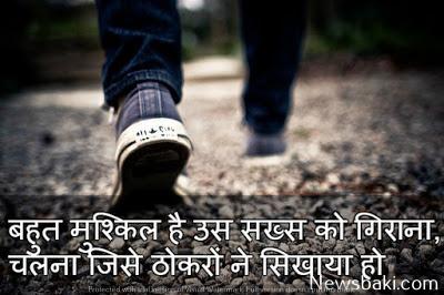 hindi motivational status 2