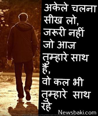 image motivational hindi status success 1