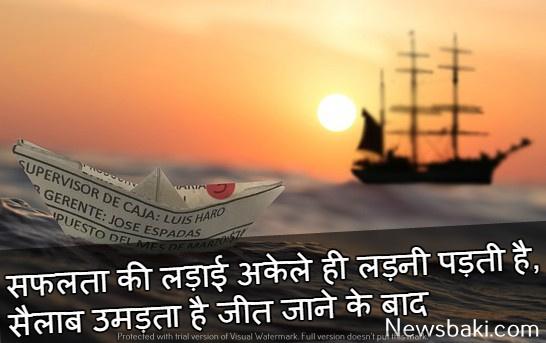 image motivational hindi status success 4