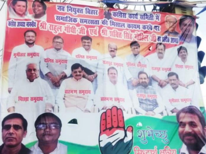 पटना में बैनर लगावकर कांग्रेस ने बताई अपने नेताओं की जाति