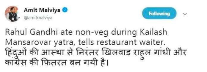 #kailash, #mansarovar, #yatra, #kailash mansarovar yatra, #rahul gandhi, #non veg