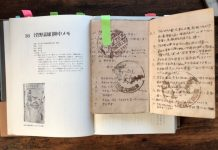 Diary recorded by invading Japanese soldier Yoshio Sugano from Dec.13 to 20, 1937. Photo by Liu Junguo from People's Daily
