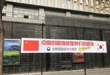 Supportive banners outside the South Korean Embassy in Beijing. Photo: South Korean Embassy