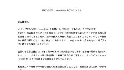 雑貨ブランド「スイマー」と「チョコホリック」が2018年1月末でブランド終了