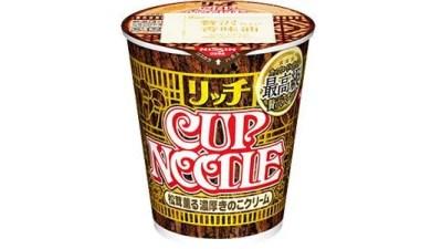 贅沢な味わいの「カップヌードル リッチ 松茸薫る濃厚きのこクリーム」が新発売!