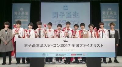 「男子高生ミスターコン2017」の全国ファイナリスト10名が決定!