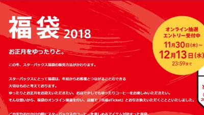 2018年の「スターバックス福袋」はネット抽選方式に!価格は6000円
