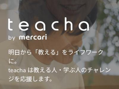 メルカリ、知識や習い事のマッチングサービス「teacha」を来春開始!
