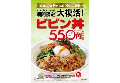 松屋、野菜と牛肉の相性が抜群な「ビビン丼」を復刻販売すると発表!