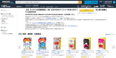 Amazon、洗剤とワイシャツをまとめて注文で1000円引きになるキャンペーンを開始