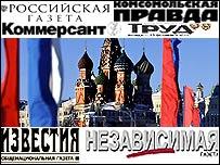 Russian press logos