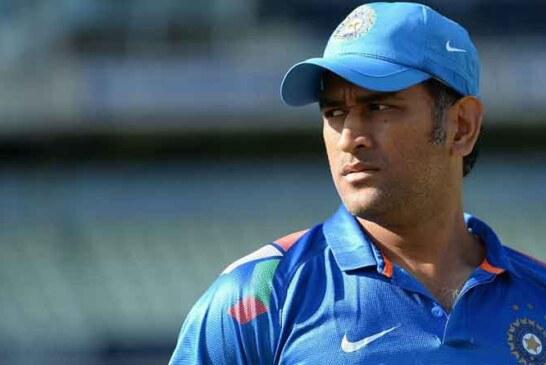 धौनी की इस बड़ी गलती से हारी टीम इंडिया