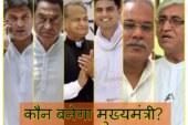 राजस्थान, एमपी व छत्तीसगढ़ में CM पर फंसा पेंच, कैसे सुलझेगी गुत्थी