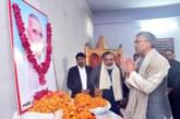 मुख्यमंत्री त्रिवेंद्र सिंह रावत सरस्वती विद्या मंदिर मायापुर हरिद्वार में आयोजित विद्या भारती के पूर्व संगठन मंत्री श्री श्यामलाल की श्रद्धांजलि सभा में हुए शामिल