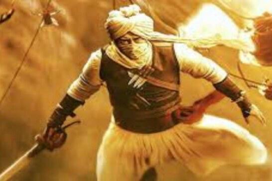 अजय देवगन की 'तानाजी' आज 200 करोड़ का पड़ाव पार करके रचेगी इतिहास