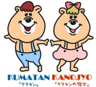 クマタン 画像 キャラクター