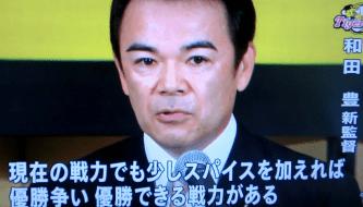 和田豊 スパイス チュッ