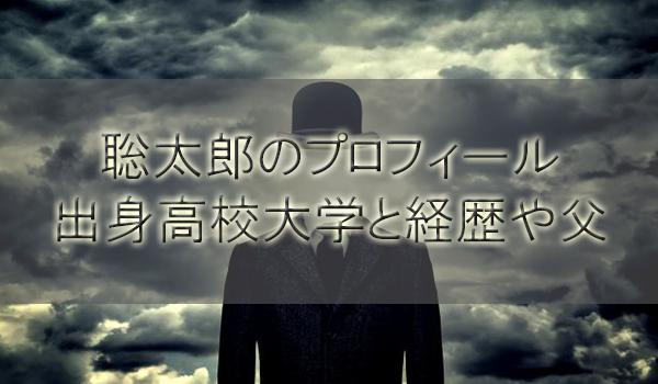 聡太郎のプロフィールとドMな性格、経歴や父
