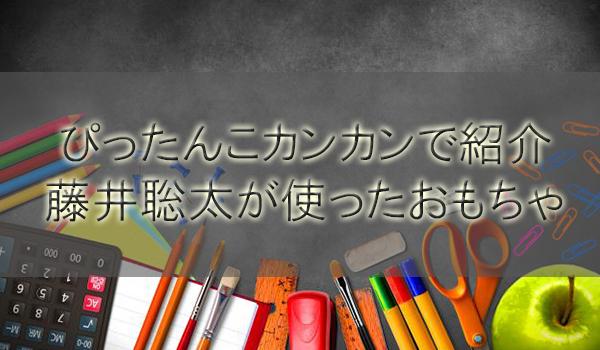 【ぴったんこカンカン】藤井聡太が使ったおもちゃキュボロ(cuboro)